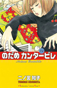 のだめカンタービレ 1巻