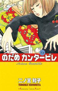 のだめカンタービレ (1) 電子書籍版