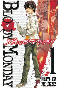 BLOODY MONDAY 1巻