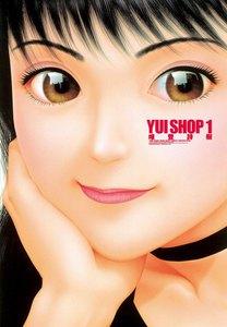 YUI SHOP 1巻