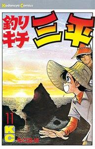 釣りキチ三平 (11) 電子書籍版