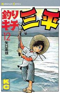 釣りキチ三平 (12) 電子書籍版