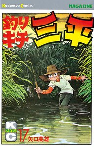 釣りキチ三平 (17) 電子書籍版