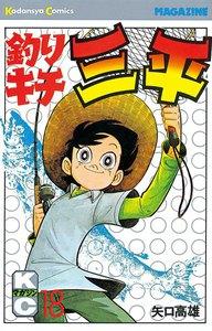釣りキチ三平 (18) 電子書籍版