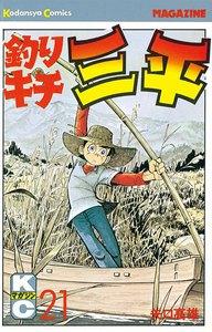 釣りキチ三平 (21) 電子書籍版