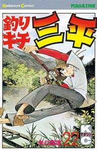 釣りキチ三平 (22) 電子書籍版