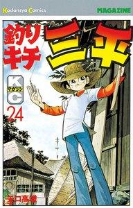 釣りキチ三平 (24) 電子書籍版