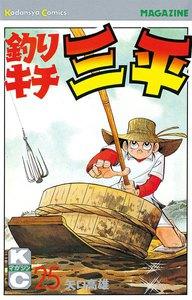釣りキチ三平 (25) 電子書籍版