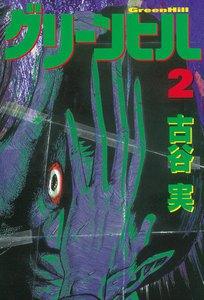 グリーンヒル (2) 電子書籍版