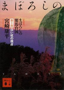 まぼろしの邪馬台国 第1部 白い杖の視点 電子書籍版