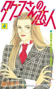 タケコさんの恋人 4巻
