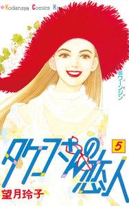 タケコさんの恋人 5巻