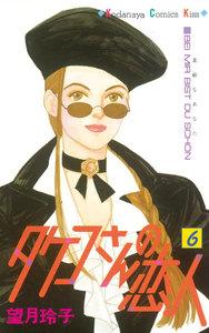 タケコさんの恋人 6巻