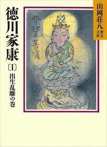 徳川家康 (1) 出生乱離の巻 電子書籍版