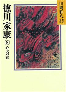 徳川家康 (8) 心火の巻