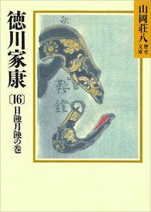 徳川家康 (16) 日蝕月蝕の巻