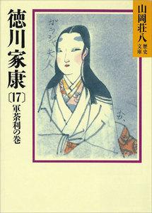 徳川家康 (17) 軍荼利の巻