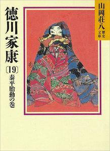 徳川家康 (19) 泰平胎動の巻