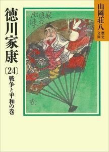 徳川家康 (24) 戦争と平和の巻