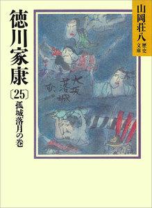 徳川家康 (25) 孤城落月の巻 電子書籍版