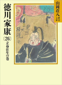 徳川家康 (26) 立命往生の巻