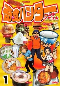 奇食ハンター (1) 電子書籍版