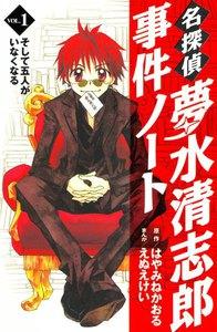 名探偵夢水清志郎事件ノート (1) そして五人がいなくなる
