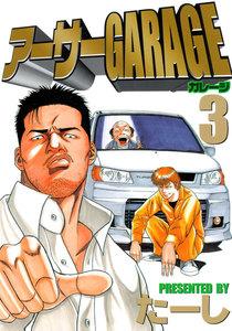 アーサーGARAGE 3巻