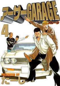 アーサーGARAGE 4巻