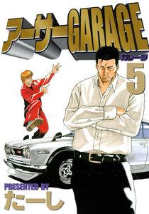 アーサーGARAGE 5巻