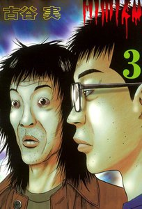 ヒミズ 3巻