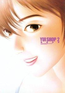 YUI SHOP 2巻