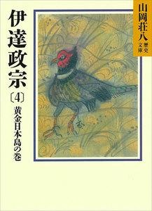 伊達政宗 (4) 黄金日本島の巻