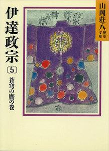 伊達政宗 (5) 蒼穹の鷹の巻