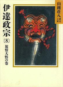 伊達政宗 (8) 旅情大悟の巻