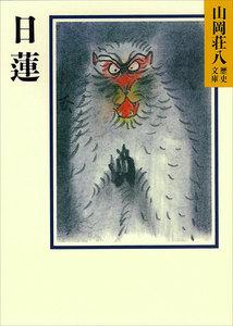 日蓮 電子書籍版