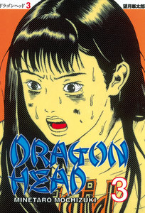 ドラゴンヘッド (3) 電子書籍版