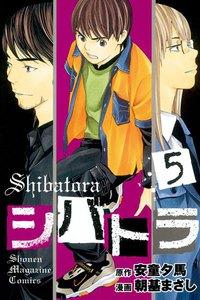 シバトラ (5) 電子書籍版