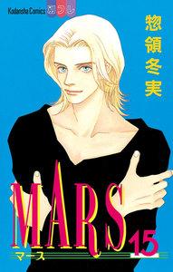 MARS (15) 電子書籍版