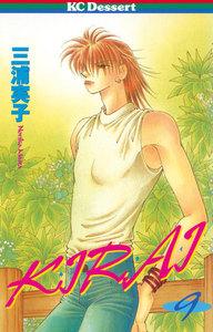 KIRAI (9) 電子書籍版