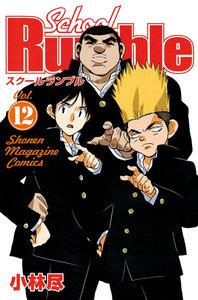 School Rumble (12) 電子書籍版