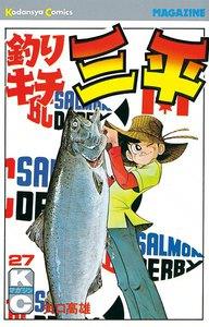 釣りキチ三平 (27) 電子書籍版