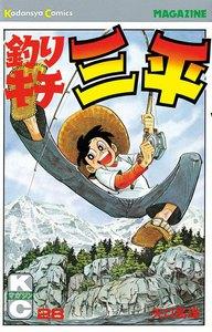 釣りキチ三平 (28) 電子書籍版