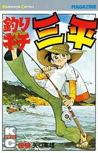 釣りキチ三平 (29) 電子書籍版