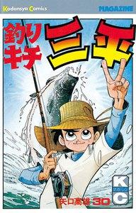 釣りキチ三平 (30) 電子書籍版