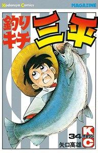 釣りキチ三平 (34) 電子書籍版
