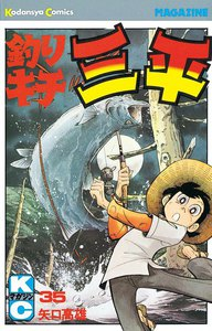 釣りキチ三平 (35) 電子書籍版