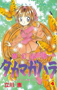 夢幻伝説タカマガハラ (4) 電子書籍版