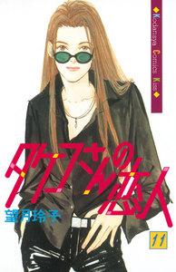 タケコさんの恋人 11巻