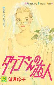 タケコさんの恋人 12巻